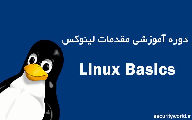 آموزش مقدمات لینوکس