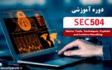 دوره آموزشی SEC504