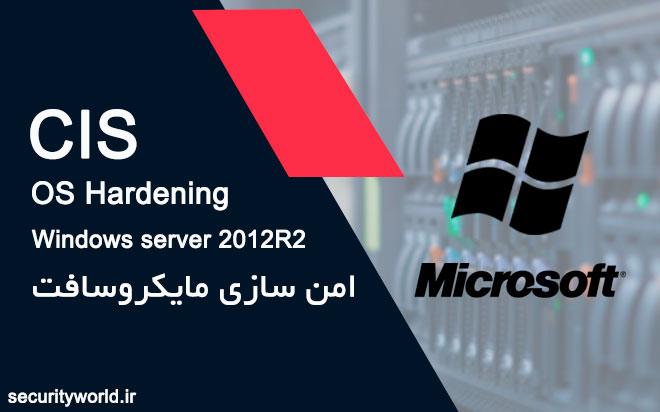 cis-server2012R2