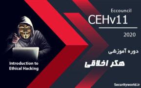 CEHv11